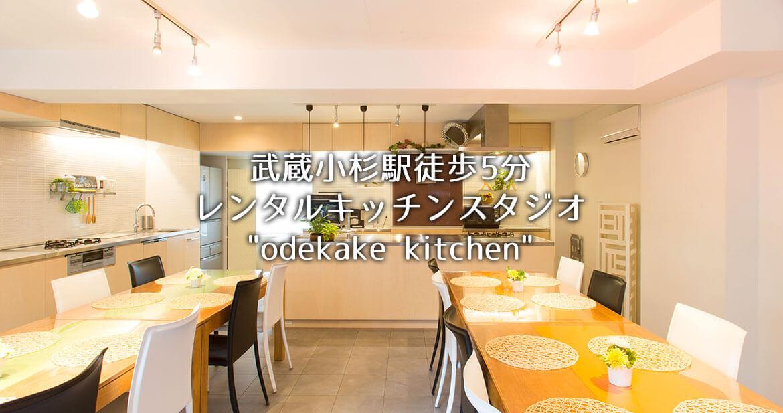 武蔵小杉駅徒歩5分 レンタルキッチンスタジオ『odekake kitchen』