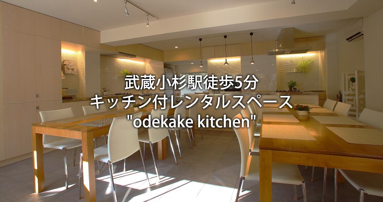 武蔵小杉駅徒歩5分 レンタルキッチンスペース odekake kitchen