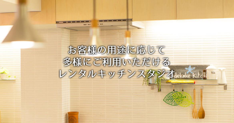 お客様の用途に応じて多様にご利用いただけるレンタルキッチンスタジオ