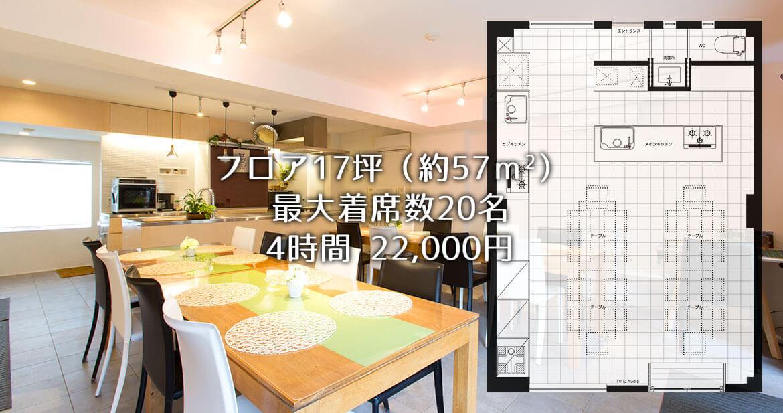 フロア17坪(約57㎡)最大着席数20名 4時間/22,000円~