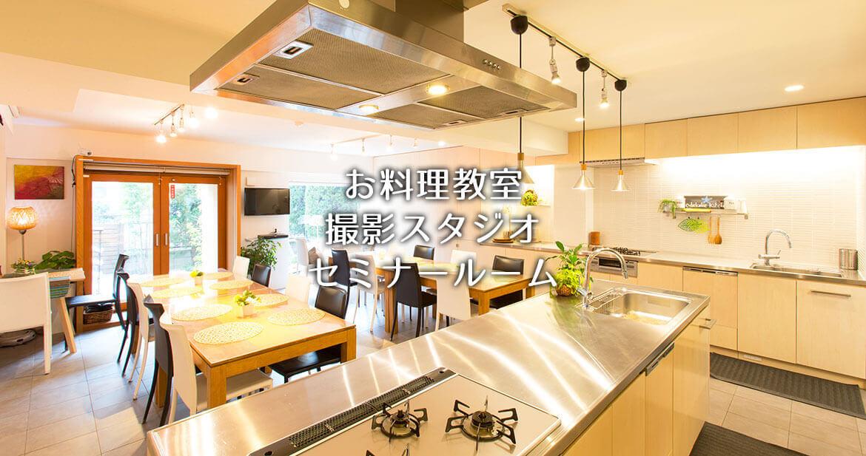お料理教室・撮影スタジオ・セミナールーム等用途が広がるキッチンスタジオ